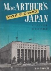 書籍 マックアーサーズ ジャパン R・ブラインズ 中央公論社