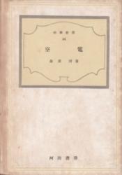 書籍 空電 科学新書 56 金原淳 河出書房