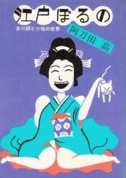 書籍 江戸ぽるの 古川柳と小咄の世界 阿刀田高 講談社