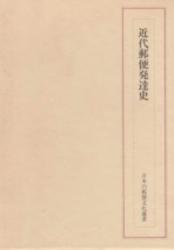 書籍 近代郵便発達史 日本の郵便文化選書 座右の書物会