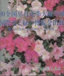 書籍 国際花と緑の博覧会出展 90全国皐月花季大陳列展 日本皐月協会