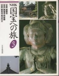 書籍 NHK国宝への旅 3 奈良 興福寺・阿修羅 他 日本放送出版協会