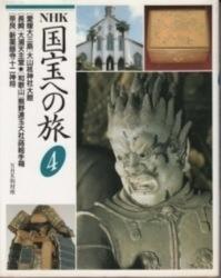 書籍 NHK国宝への旅 4 和歌山 熊野速玉大社・蒔絵手箱 他 日本放送出版協会