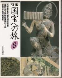 書籍 NHK国宝への旅 8 名古屋 東京 源氏物語絵巻 他 日本放送出版協会