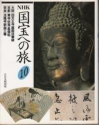 書籍 NHK国宝への旅 10 大阪 四天王寺・扇面法華経 他 日本放送出版協会