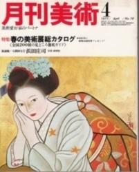 雑誌 月刊美術 1977年4月号 No 18 特集 春の美術展総カタログ 実業之日本社