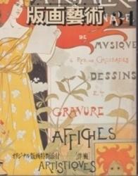 雑誌 版画藝術 34 夏 加山又造最新作集 阿部出版