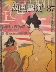 雑誌 版画藝術 37 春 特集 ジョルジュ・ルオー 阿部出版