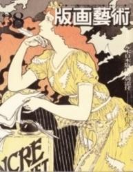 雑誌 版画藝術 38 夏 特集 日本銅版画大系 阿部出版