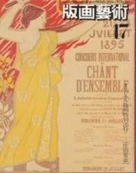 雑誌 版画藝術 47 秋 現代美術を活性化するアメリカ版画 阿部出版