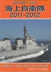 書籍 海上自衛隊 2011-2012 世界の艦船 2011・7増刊 No 744 海人社