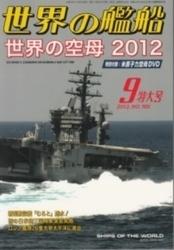 雑誌 世界の艦船 765 特集 世界の空母2012 海人社