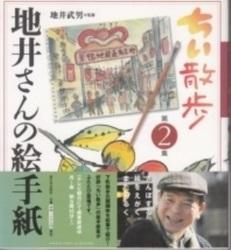 書籍 ちい散歩 地井さんの絵手紙 第2集 地井武男 新日本出版社