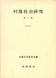 書籍 村落社会研究 第十集 村落社会研究会編 塙書房
