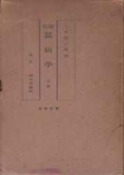 書籍 増訂再版 最近 蚕病学 上巻 三谷賢三郎 明文堂