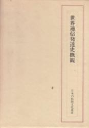 書籍 世界通信発達史概観 日本の郵便文化選書