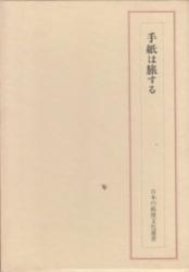 書籍 手紙は旅する 日本の郵便文化選書