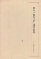 書籍 日本の郵便文化選書解題 日本の郵便文化選書