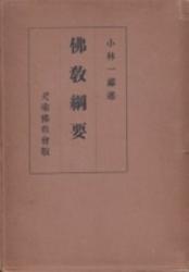 書籍 仏教綱要 小林一郎述 晋文館