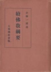 書籍 続 仏教綱要 小林一郎述 晋文館