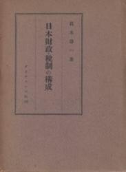 書籍 日本財政・税制の構成 高木寿一 ダイヤモンド社