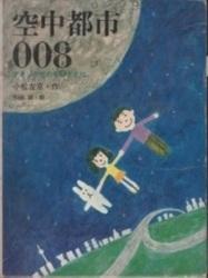 書籍 空中都市008 小松左京 講談社
