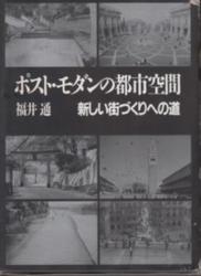 書籍 ポスト・モダンの都市空間 新しい街づくりへの道 福井通 日本建築事務所
