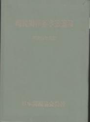書籍 関税関係基本通達集 平成14年度版 日本関税協会