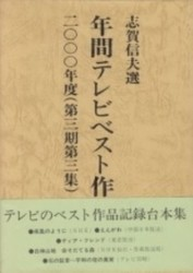 書籍 年間テレビベスト作品 2000年度 第三期第三集 志賀信夫選 源流社