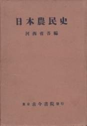 書籍 日本農民史 河西省吾 古今書院