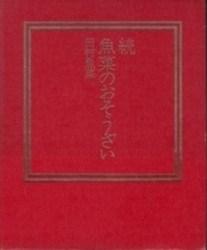 書籍 続・魚菜のおそうざい 魚菜学園出版局