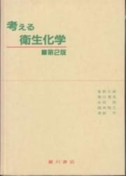 書籍 考える衛生化学 第2版 菅野三郎 他 廣川書店