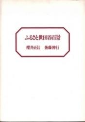 書籍 ふるさと世田谷百景 櫻井正信 後藤伸行 世田谷サービス公社
