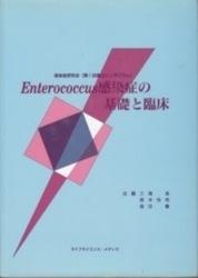 書籍 Enterococcus 感染症の基礎と臨床 感染症研究会 ISM