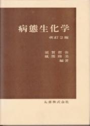 書籍 病態生化学 改訂2版 須賀哲弥 風間睦美 丸善