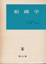 書籍 組織学 伊藤隆 南山堂