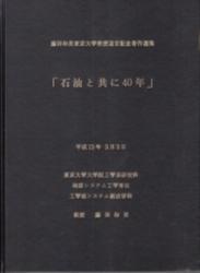 書籍 石油と共に40年 藤田和男 藤田和男東京大学教授退官記念著作選集