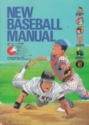 書籍 New Baseball Manual セントラル野球連盟