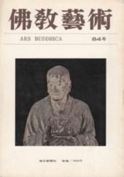雑誌 仏教藝術 84号 昭和47年3月 毎日新聞社