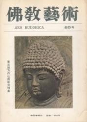 雑誌 仏教藝術 85号 昭和47年5月 毎日新聞社