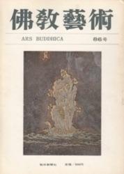 雑誌 仏教藝術 86号 昭和47年7月 毎日新聞社