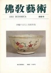 雑誌 仏教藝術 88号 昭和47年9月 毎日新聞社