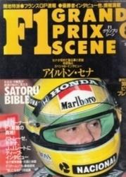 雑誌 F1グランプリシーン 1991年8月号 アイルトン・セナ 大陸書房