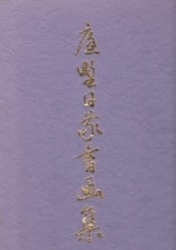 書籍 自然流露 庭野日敬書画集 佼成出版社