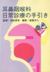 書籍 耳鼻咽喉科日常診療の手引き 加我君孝 臨床医薬研究協会