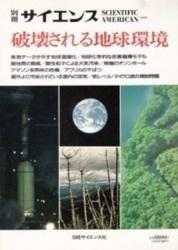 雑誌 別冊サイエンス 破壊される地球環境 資源・環境エネルギー 日経サイエンス社