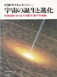 雑誌 別冊サイエンス 宇宙の誕生と進化 宇宙・地球科学 日経サイエンス社
