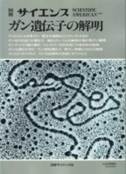 雑誌 別冊サイエンス ガン遺伝子の解明 医学・生物学 日経サイエンス社