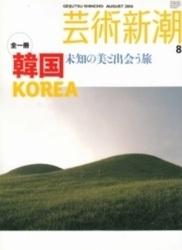 雑誌 芸術新潮 2006年8月号 全1冊韓国未知の美と出会う旅 新潮社