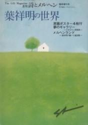 雑誌 月刊詩とメルヘン臨時増刊号 葉祥明の世界 サンリオ